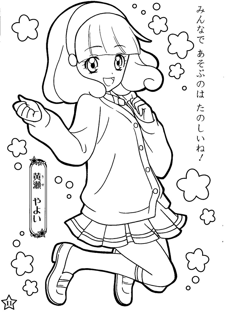 Yayoi Kise Wearing School Uniform