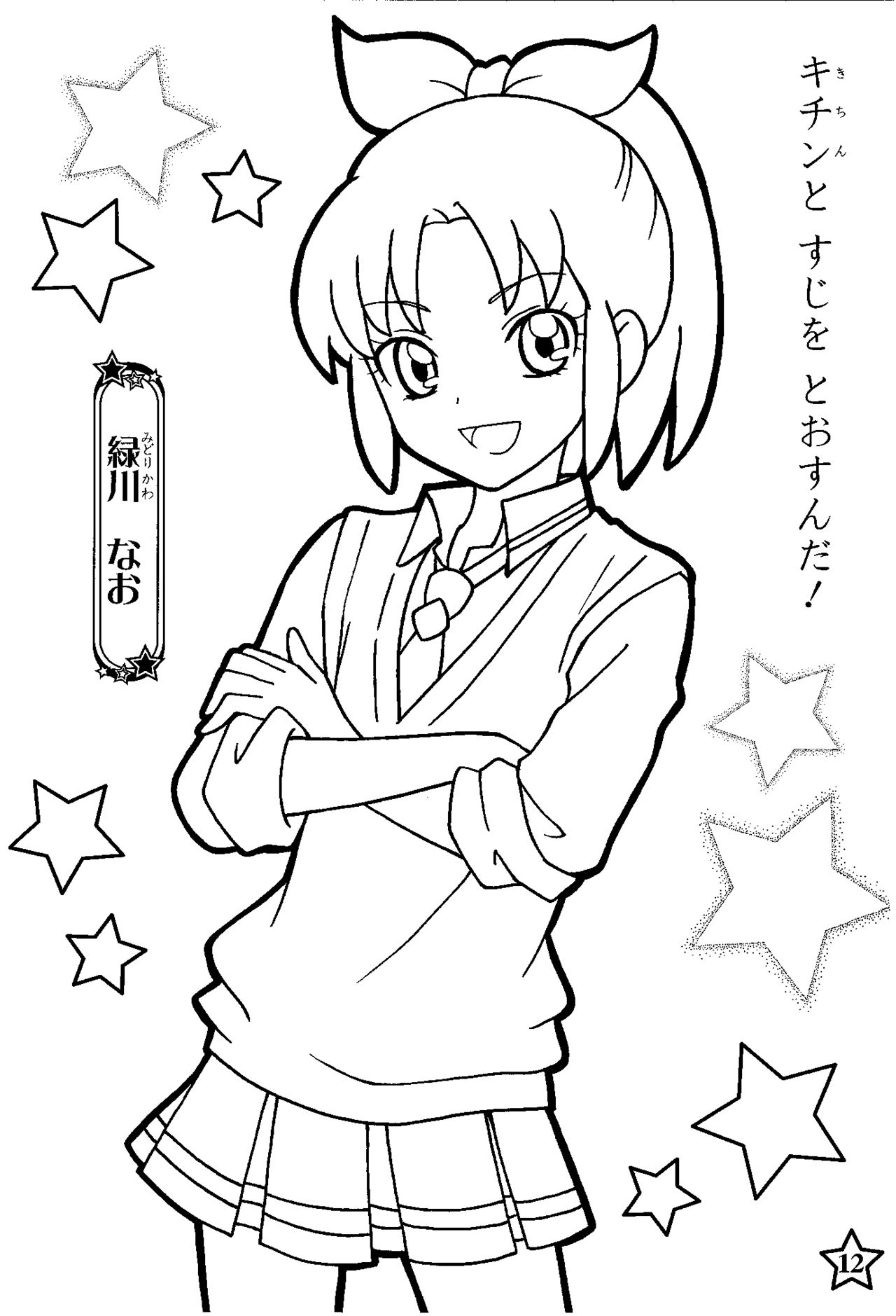 Lovely Nao Midorikawa